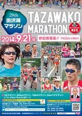 仙北市「田沢湖マラソン」2014
