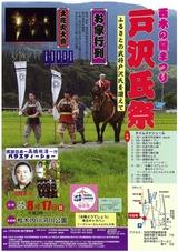 仙北市「戸沢氏祭」2014