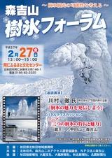北秋田市「森吉山樹氷フォーラム」2015