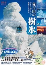 北秋田市「森吉山の樹氷」2015