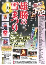 湯沢市「雄勝の雪まつり」2015
