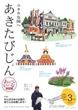 秋田県広報紙 あきたびじょん2015年3月号