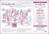 仙北市「かたくり群生の郷散策マップ」2015