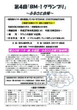 北秋田市「第4回BM-1グランプリ~ふるさと自慢~」2015