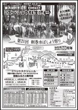 仙北市「田沢湖刺巻湿原 ミズバショウ群生地マップ」2015