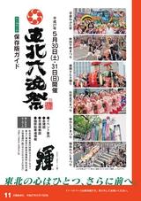 広報あきた2015年5月15日号_東北六魂祭保存版ガイド