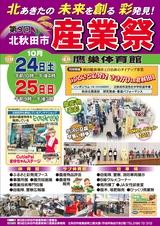 北秋田市「第9回 産業祭」2015