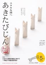 秋田県広報紙 あきたびじょん2015年5月号