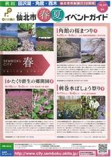 仙北市「春夏イベントガイド2015」観光案内