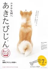 秋田県広報紙 あきたびじょん2015年7月号