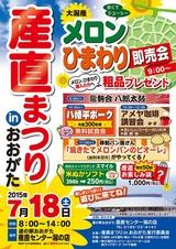 大潟村「産直まつりinおおがた」2015