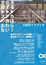 秋田県「あきた県民文化芸術祭2015公式ガイドブック」