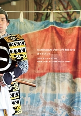 秋田県「KAMIKOANIプロジェクト秋田2015ガイドブック」
