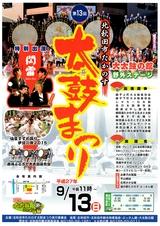 北秋田市「太鼓まつり」2015