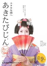 秋田県広報紙 あきたびじょん2015年9月号