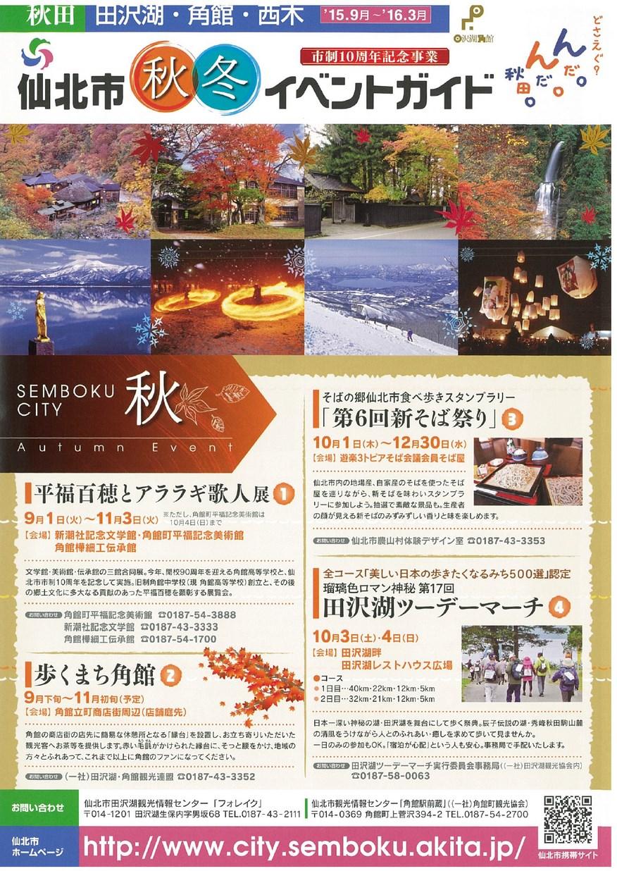 仙北市「秋冬イベントガイド2015」観光案内