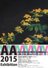 秋田県「Art of Akita 2015 Exhibition」