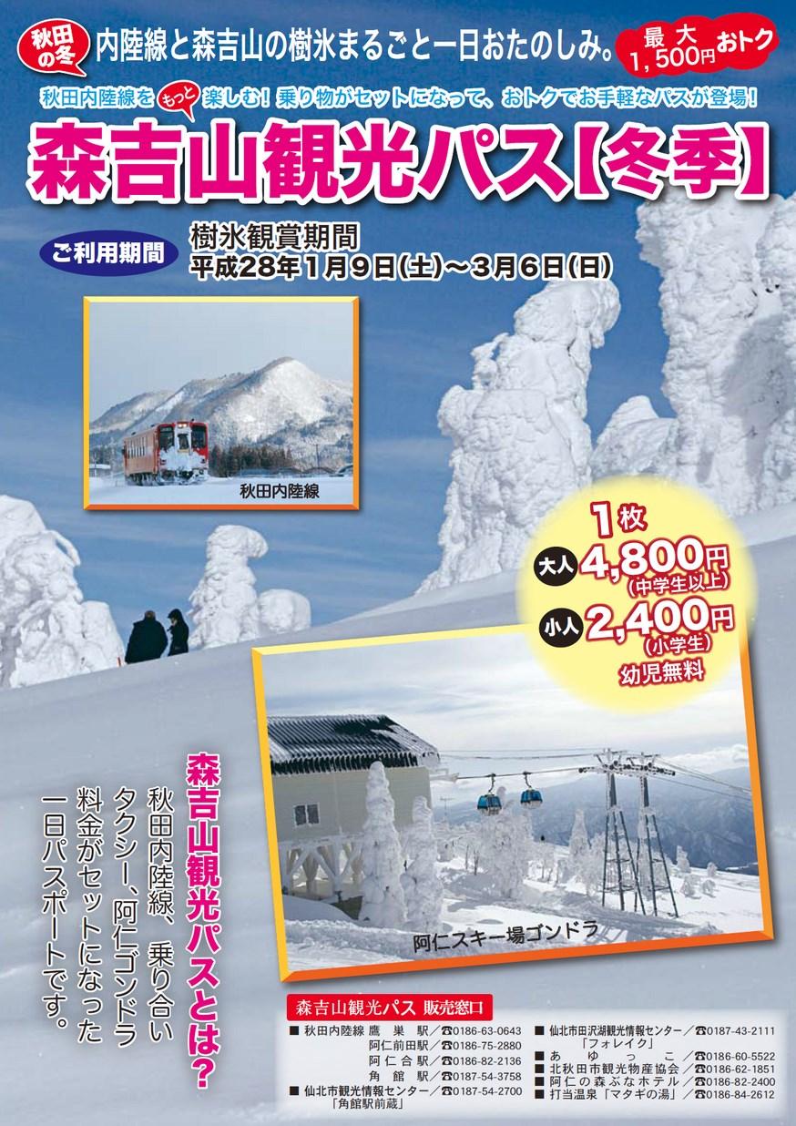 北秋田市「森吉山観光パス【冬季】」2015