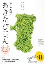 秋田県広報紙 あきたびじょん2015年11月号