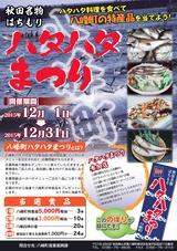 八峰町「秋田名物はちもりハタハタまつり」2015