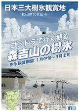 北秋田市「森吉山の樹氷」2016