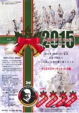 小坂町「小坂のクリスマス」2015