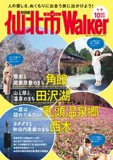 仙北市「仙北市Walker」2015