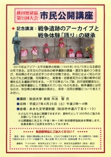 秋田県歴史研究者・研究団体協議会「第21回大会市民公開講座」2015