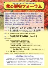 秋田県歴史研究者・研究団体協議会「秋の歴史フォーラム」2015