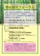 秋田県歴史研究者・研究団体協議会「春の歴史フォーラム」2015