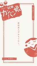 秋田県観光連盟「秋田カンバン娘」2015