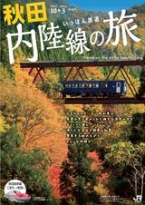 秋田内陸線「秋田内陸線の旅2015秋冬号」