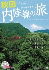 秋田内陸線「秋田内陸線の旅2015春夏号」