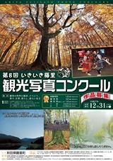 藤里町「第8回いきいき藤里観光写真コンクール」2015