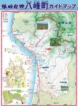 八峰町「秋田白神八峰町ガイドマップ」2015
