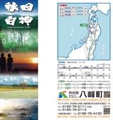 八峰町観光案内パンフレット「秋田白神」2015