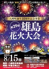 八峰町「第29回 雄島花火大会 」2015