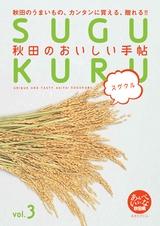 秋田県産品カタログ「秋田の美味しい手帖[スグクル]vol3」