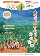 鹿角市「ぷらす1八幡平」2015年春夏号(第11号)