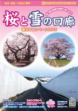 鹿角市「桜と雪の回廊観光キャンペーン」2015