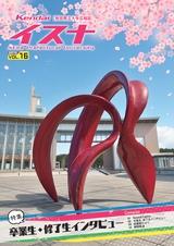 秋田県立大学広報紙「イスナvol.16」2015