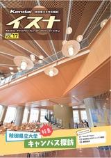 秋田県立大学広報紙「イスナvol.17」2015