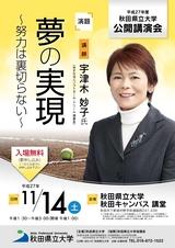 秋田県立大学「公開講演会 夢の実現〜努力は裏切らない〜」2015