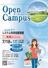 秋田県立大学「オープンキャンパス2015」