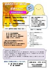 北秋田市「バター餅の日記念イベント」2015