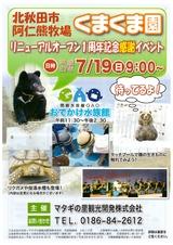 北秋田市「くまくま園リニューアルオープン1周年記念感謝イベント」2015