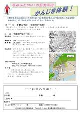 能代市「冬のふたつい・小繁太平山かんじき体験!」2015