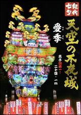 能代市「能代七夕天空の不夜城」2015