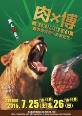 大館市「肉×博 肉の博覧会 in おおだて」2015