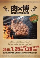 大館市「肉×博 肉の博覧会 in おおだてチラシ」2015